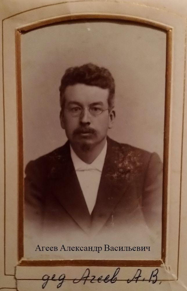 Александр Васильевич - Агеев Александр Васильевич
