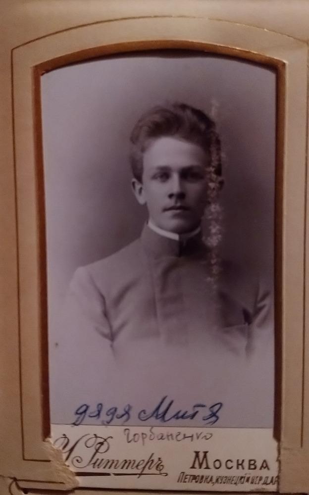 дядя Митя - Дмитрий Иванович Горбаненко