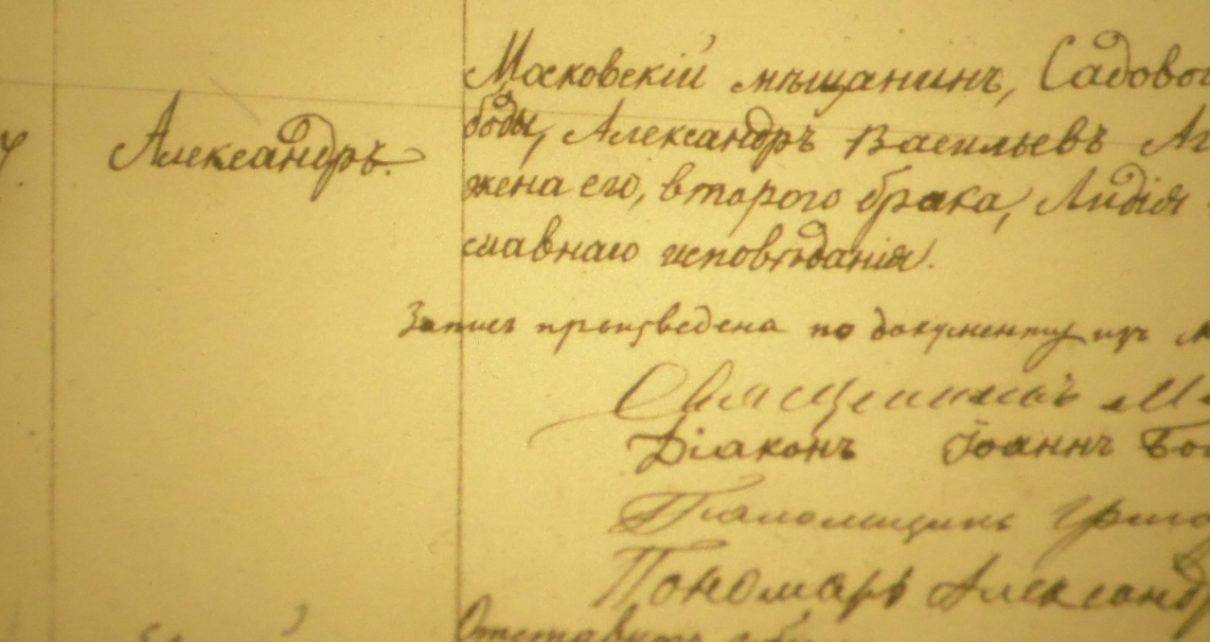 .214об. крупный план 1210x642 - Горбаненко и Агеева