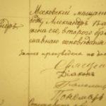.214об. крупный план 150x150 - Горбаненко и Агеева