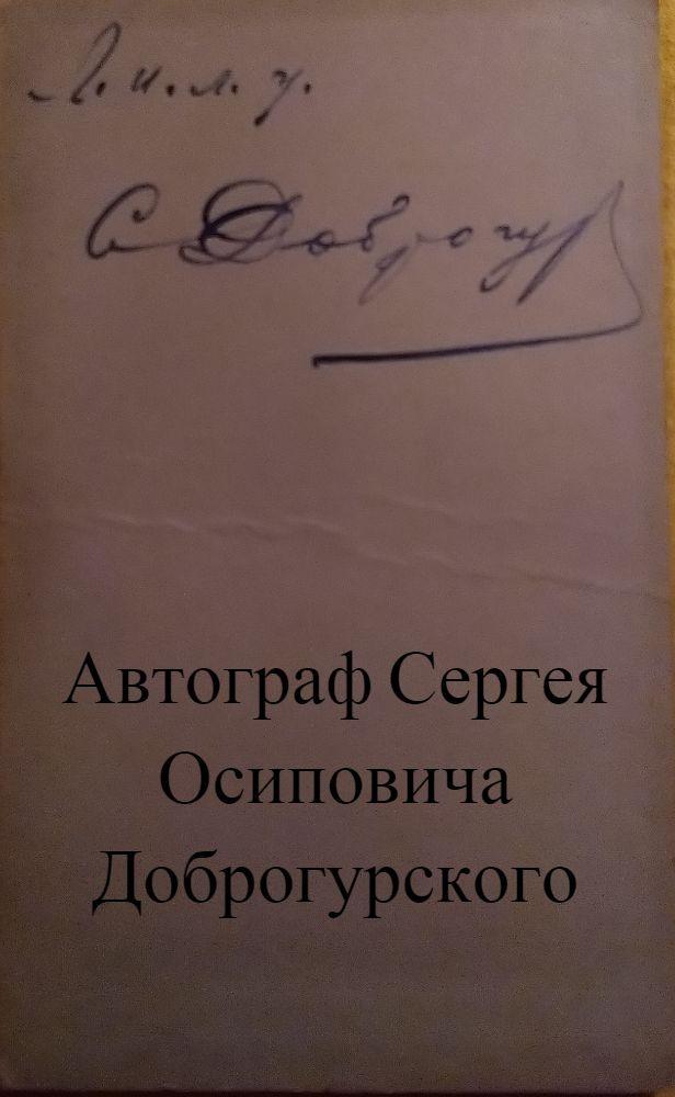 Осипович Доброгурский подпись на обратной стороне фотографии - Доброгурский Сергей Осипович
