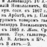 купцов Москвы 1887 год 150x150 - 1