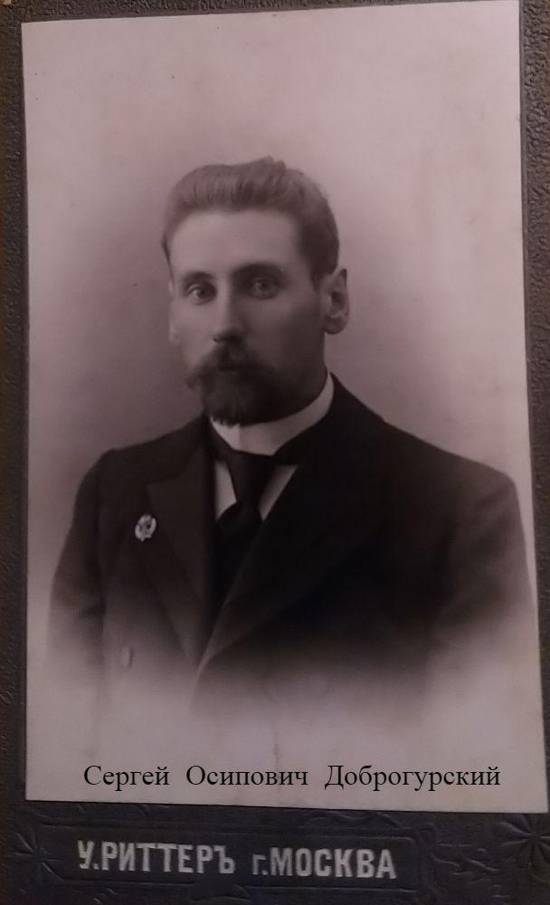 DSC 0737 1 - Доброгурский Сергей Осипович